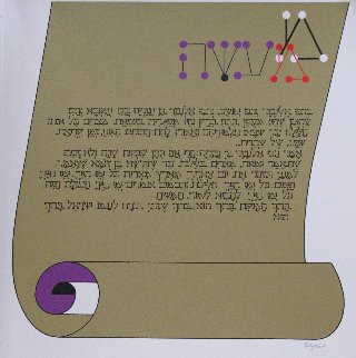 Ma\'ase, the Story of Rabbi Eliezer Hagaddah #9 1985 Limited Edition Print - Yaacov Agam