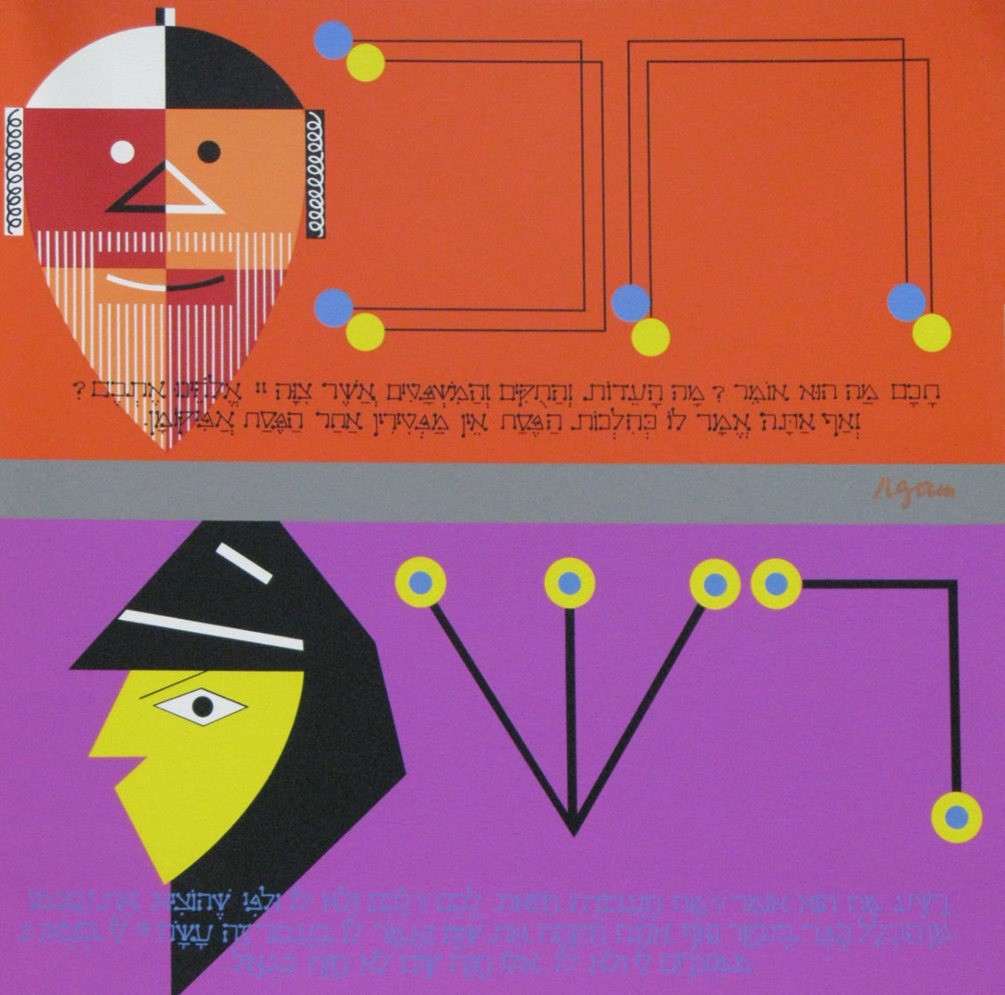 Chacham and Rasha and Wise And The Evil Hagaddah #11 1985 Limited Edition Print by Yaacov Agam