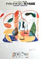 Table Flowable Hand Signed Exhibition Poster Japan 1992 Limited Edition Print by David Hockney - 0