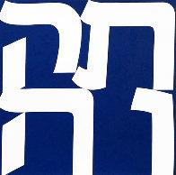 Tikva 2011 Limited Edition Print by Robert Indiana - 0