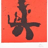 Octavio Paz Suite: Red Samurai AP 1987 Limited Edition Print by Robert Motherwell - 4