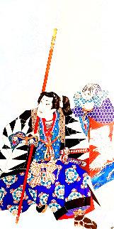 Chikara the Loyal Son 1992 Limited Edition Print - Hisashi Otsuka