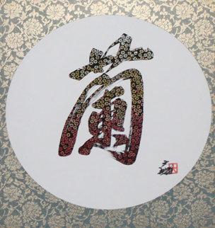 Circle  Calligraphy - Orchid 1989 22x20 Original Painting - Hisashi Otsuka