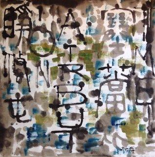 Literacy Diverse 2014 27x27 Original Painting - Zifen Qian